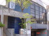 成瀬整形外科アロマセラピー治療室